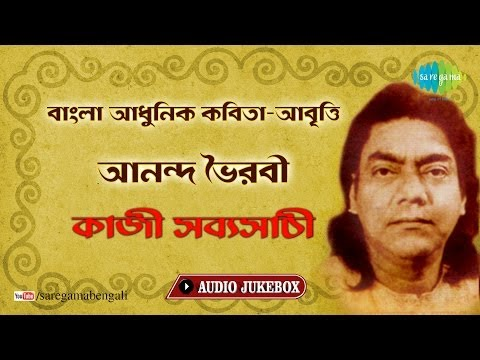 Ananda Bhoirabi | Recitation of Bengali Modern Poems by Kazi Sabyasachi | Bengali Audio Jukebox