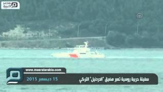 مصر العربية | سفينة حربية روسية تعبر مضيق
