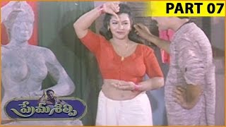 Prema Silpi Telugu Movie Part 07/08 || Shakeela, Sajni
