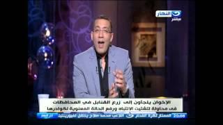 اخر النهار- خالد صلاح | الاخوان يلجأون الي زرع القنابل في المحافظات في محاولة لتشتيت الانتباه