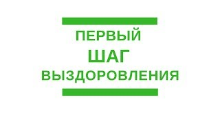 """""""1 ШАГ"""". Реабилитационный центр для алкоголиков и наркоманов """"21 век"""" г. Воскресенск."""