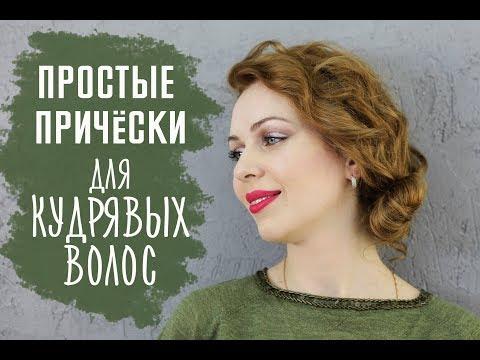 Простые прически для кудрявых волос [Шпильки | Женский журнал]