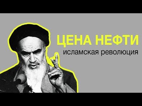 Исламская революция в Иране. ЛИМБ 55