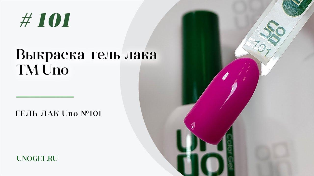 Выкраска: Гель–лак UNO №101 Mulberry — «Шелковица»