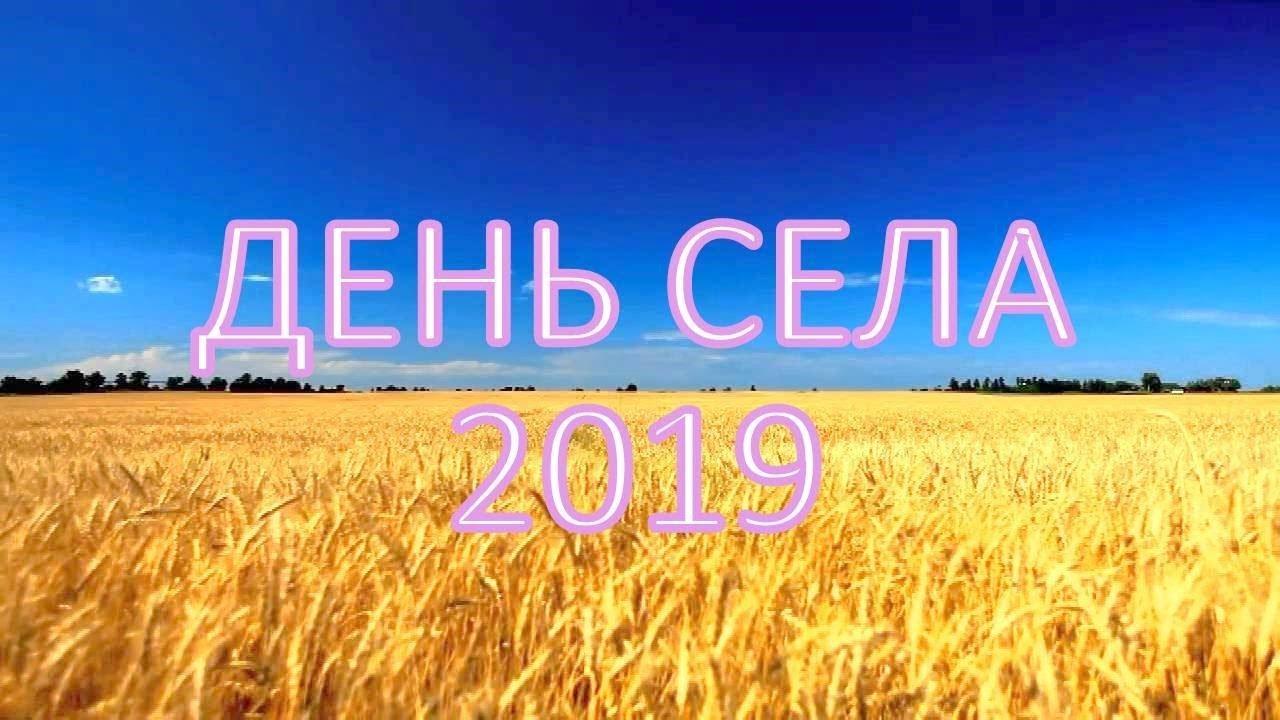прикольные поздравления на день села жестко