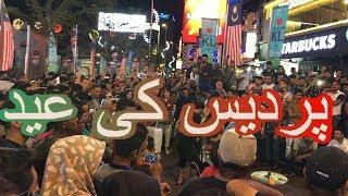 Pardes ki Eid with Nalli Biryani Urdu/Hindi || Altaf Hussain