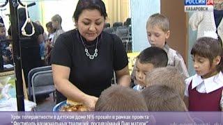 Вести-Хабаровск. Урок толерантности в детском доме №6