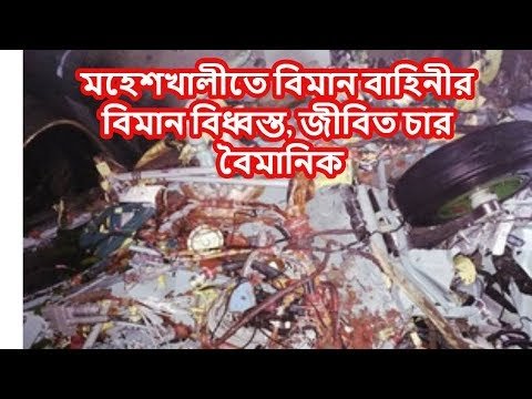 2 Bangladesh Air Force training planes crash after collision, pilots eject safely