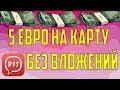 5 ЕВРО ЗА РЕГИСТРАЦИЮ ЗА 10 МИНУТ НА КАРТУ ХАЛЯВА!!!