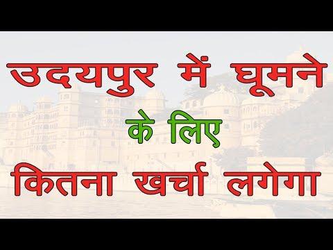 Delhi to udaipur tour guide : weekend tourist destination udaipur Rajasthan 'Venice of east'