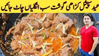 Beef Karahi Recipe By Ijaz Ansari  عید سپیشل کڑاھی گوشت  Beef Karahi Best Recipe