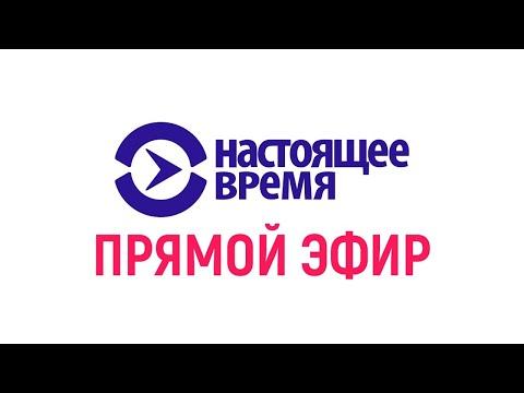 НАСТОЯЩЕЕ ВРЕМЯ   Прямой эфир - Видео онлайн