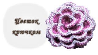 Цветы крючком. Вяжем крючком  How to crochet flower