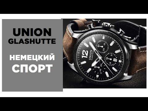 UNION GLASHUTTE Belisar Chronograph - механические часы из Германии