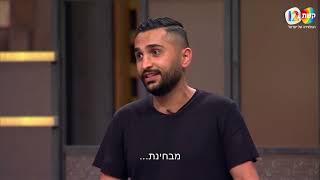 מאסטר שף עונה 7 פרק 4 | האודישן של אדי בבייב