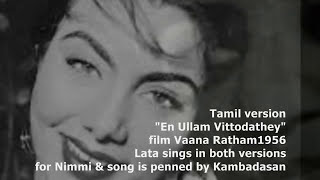 hamare dil se na jana..Lata_Skakee_Naushad_Uran Khatola1955 with Tamil version..a tribute