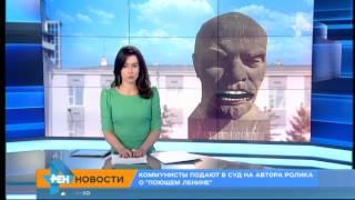 Коммунисты подают в суд за клип «Ты че такая дерзкая» с Лениным
