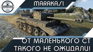 От маленького ст внизу списка никто такого не ожидал World of Tanks
