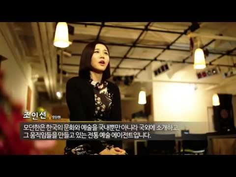 모던한 홍보영상,모던 韓,MODERN HAN