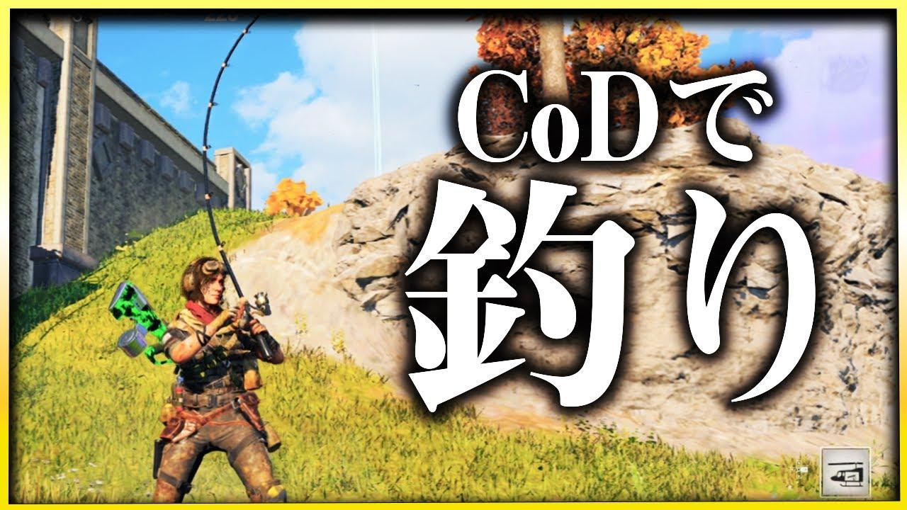 【CoD:BOCWゾンビ】おい!CoDで「釣り」ができるようになったぞ!あの最強武器も釣れる!? Call of Duty Black ops Cold War【OUTBREAK】