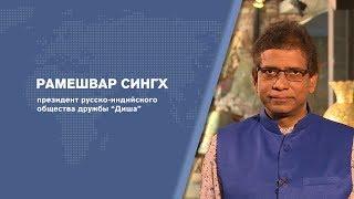 BRICSТЕРВЬЮ. Рамешвар СИНГХ – президент русско-индийского общества дружбы «Диша» (Индия)