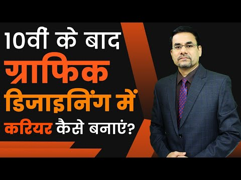 Career in Graphic Designing after 12th in India |  Best Career Option in Graphic | jobs after 12th