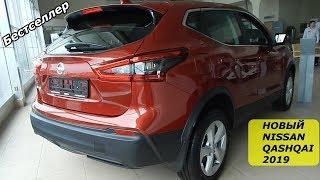 нОВЫЙ NISSAN QASHQAI 2019 2.0 л 144 л.с CVT SE 2WD SUV Бестселлер рынка интерьер,экстерьер обзор