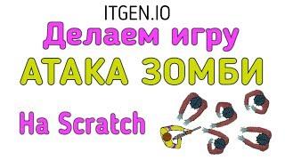 Уроки по Scratch. Делаем игру