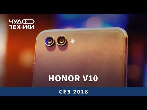 Смотрим топовый смартфон Honor V10