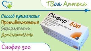 Сиофор-500 таблетки (метформина гидрохлорид) показания, описание, отзывы