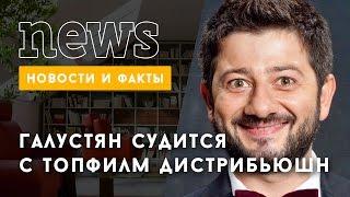 Галустян подал иск о банкротстве кинопрокатчика Top Film Distribution(, 2015-10-17T15:03:35.000Z)