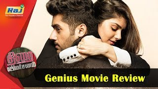 Genius Movie Review | Thirai Vimarsanam