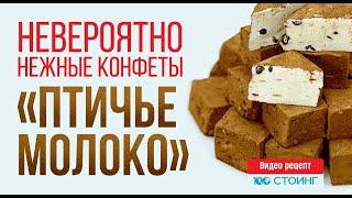 """Нежное и очень вкусное """"Птичье молоко"""": лучший рецепт конфет на агар-агаре"""