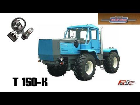 Трактор ХТЗ Т-150К - обзор, тест-драйв большой советский трактор City Car Driving Logitech G27