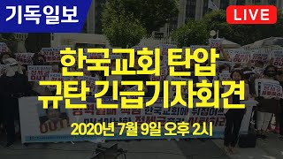 [기독일보 CHTV LIVE] 한국교회 탄압 정세균 총리 규탄 긴급기자회견