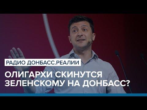 Олигархи скинутся Зеленскому на Донбасс?   Радио Донбасс.Реалии