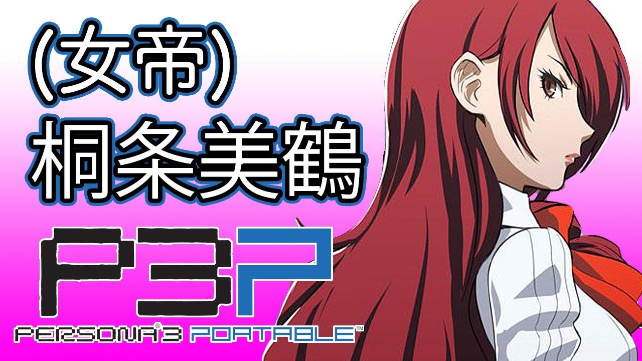 「ペルソナ3 ポータブル」 桐条美鶴 (女帝)コミュ 女性主人公編【P3P】