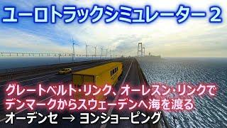 【ユーロトラックシミュレーター2】グレートベルト・リンク、オーレスン・リンクでデンマークからスウェーデンへ海を渡る(オーデンセ→ヨンショーピング)~スカンジナビアへの旅編~