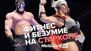 Фитнес и Безумие на Старконе 2015. Югай, Миронов, Таранухо и др.