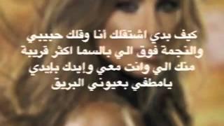 Carol Samaha   7doudi El Sama Lyrics