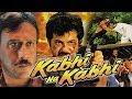 Kabhi Na Kabhi (1998) Full Hindi Movie | Anil Kapoor, Jackie Shroff, Pooja Bhatt, Paresh Rawal
