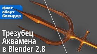Моделим трезубец Аквамена в Blender 2.8