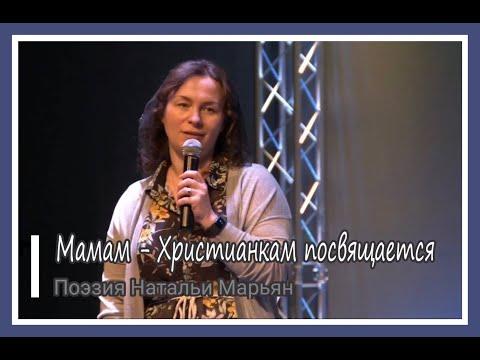 Мамам Христианкам посвящается. Поэзия Натальи Марьян