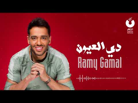 Ramy Gamal - Di El Oyoun   رامي جمال - دي العيون
