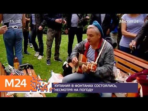Как проходит празднование Дня ВДВ в Парке Горького - Москва 24