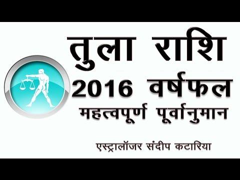 तुला राशि वर्षफल 2016 Hindi Libra General Trends 2016