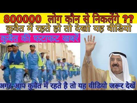 8 July Kuwait News,today Kuwait news,New Update Kuwait City,Kuwait news Hindi mein,dis News,News dis