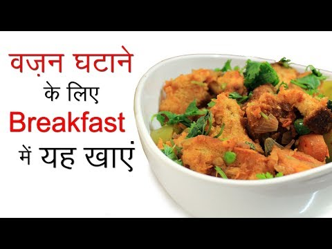 Healthy Recipes for Breakfast | Indian Vegetarian Low Fat Recipes For Weight Loss | Hindi