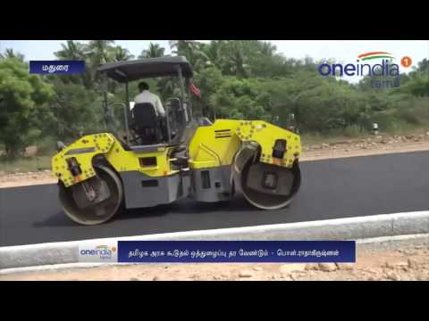 Pon.Radhakrishnan requests Tamilnadu government  - Oneindia Tamil