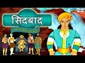 Sindbad The Sailor Full Movie in Hindi Best Animated Kids Movies in Hindi